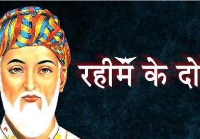 रहीम के दोहे शब्दार्थ सहित | Rahim Ke Dohe in Hindi