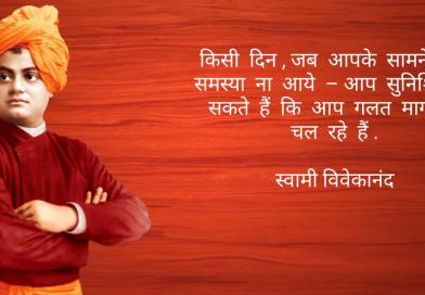 स्वामी विवेकानंद के सुविचार | Swami Vivekananda Quotes in Hindi
