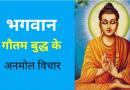 गौतम बुद्ध के अनमोल विचार | Gautam Buddha Quotes In Hindi