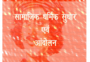 धर्म तथा समाज सुधार आंदोलन   Religion and Social Reform Movement