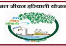 जल जीवन हरियाली योजना क्या है | What is water life greenery