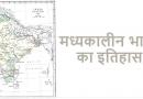 उत्तर भारत और दकन : तीन साम्राज्यों का युग (आठवीं से दसवीं सदी तक)