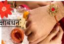 रक्षाबंधन क्यों मनाया जाता है | Raksha Bandhan Kyu Manaya Jata hai In Hindi