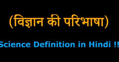 विज्ञान क्या है   Vigyan Kya Hai in Hindi